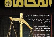مجلة المحاماة